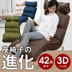 42段ギア ポケットコイル 3Dヘッドレスト座椅子
