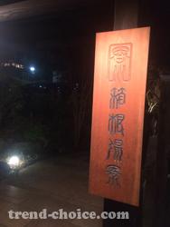 箱根湯寮の看板アップ