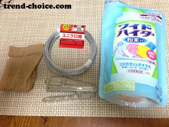 洗濯機掃除の道具