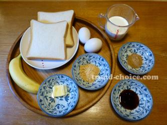 kuromitsu-kinako-french-toast-ingredients