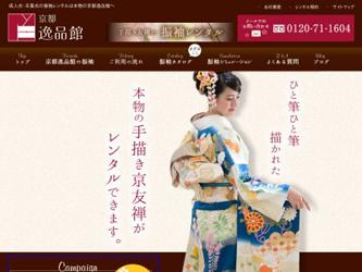 京都逸品館