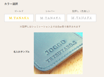 JOGGO 本革長財布の製作03