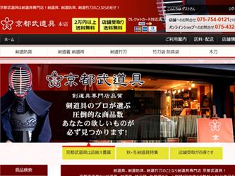 京都武道具本店