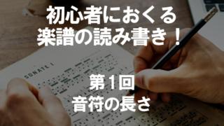 初心者におくる楽譜の読み書き!第1回 音符の長さ