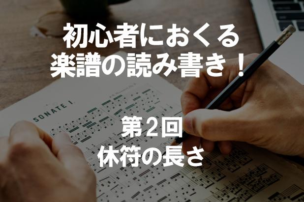 初心者におくる楽譜の読み書き!第2回 休符の長さ