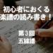 初心者におくる楽譜の読み書き!第3回 五線譜