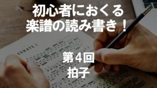 初心者におくる楽譜の読み書き!第4回 拍子