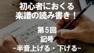 初心者におくる楽譜の読み書き!第5回 記号-半音上げる・下げる
