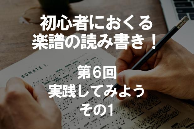 初心者におくる楽譜の読み書き!第6回 実践してみよう その1