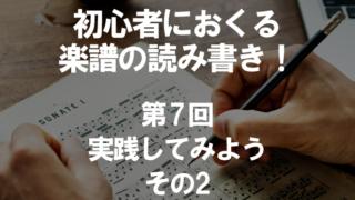 初心者におくる楽譜の読み書き!第7回 実践してみよう その2