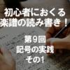 初心者におくる楽譜の読み書き!第9回 記号の実践 その1