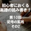 初心者におくる楽譜の読み書き!第10回 記号の実践 その2