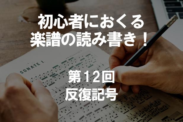 初心者におくる楽譜の読み書き!第12回 反復記号