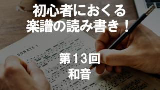 初心者におくる楽譜の読み書き!第13回 和音