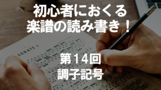 初心者におくる楽譜の読み書き!第14回 調子記号