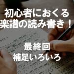 初心者におくる楽譜の読み書き!最終回 補足いろいろ